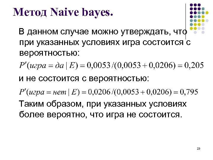 Метод Naive bayes. В данном случае можно утверждать, что при указанных условиях игра состоится