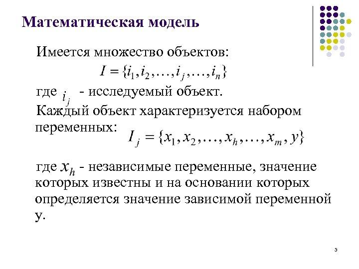 Математическая модель Имеется множество объектов: где - исследуемый объект. Каждый объект характеризуется набором переменных: