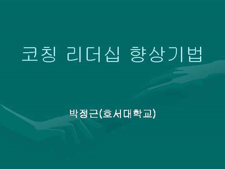 코칭 리더십 향상기법 박정근(호서대학교)
