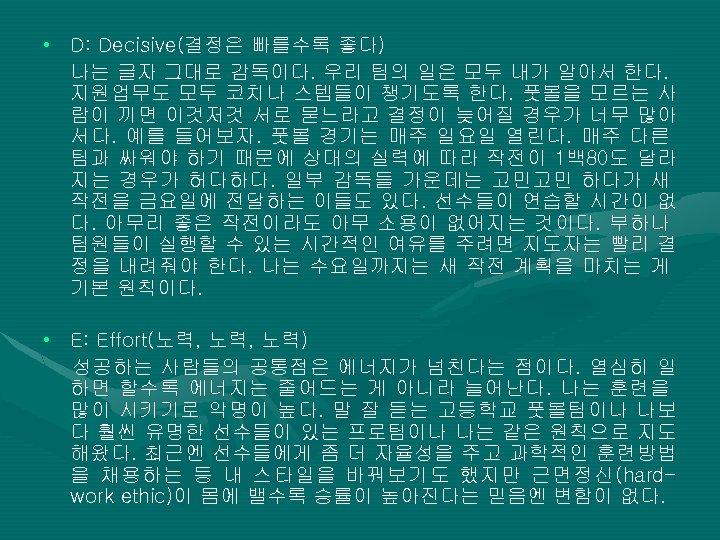 • D: Decisive(결정은 빠를수록 좋다) 나는 글자 그대로 감독이다. 우리 팀의 일은 모두