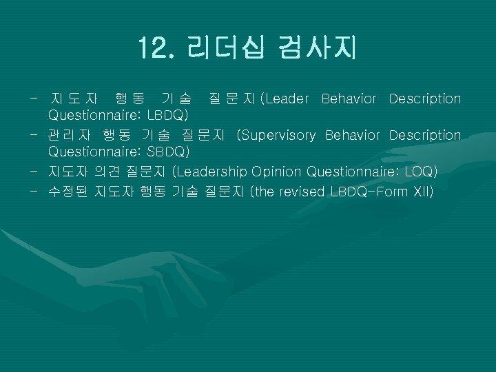 12. 리더십 검사지 - 지 도 자 행 동 기 술 질 문 지
