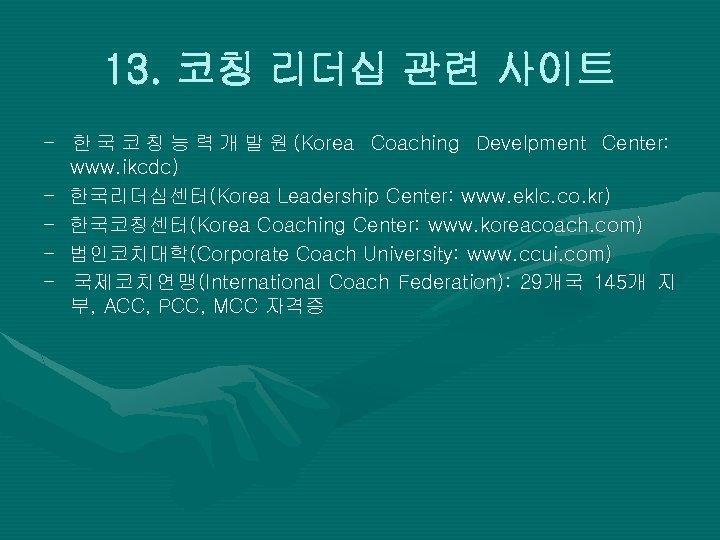 13. 코칭 리더십 관련 사이트 - 한 국 코 칭 능 력 개 발