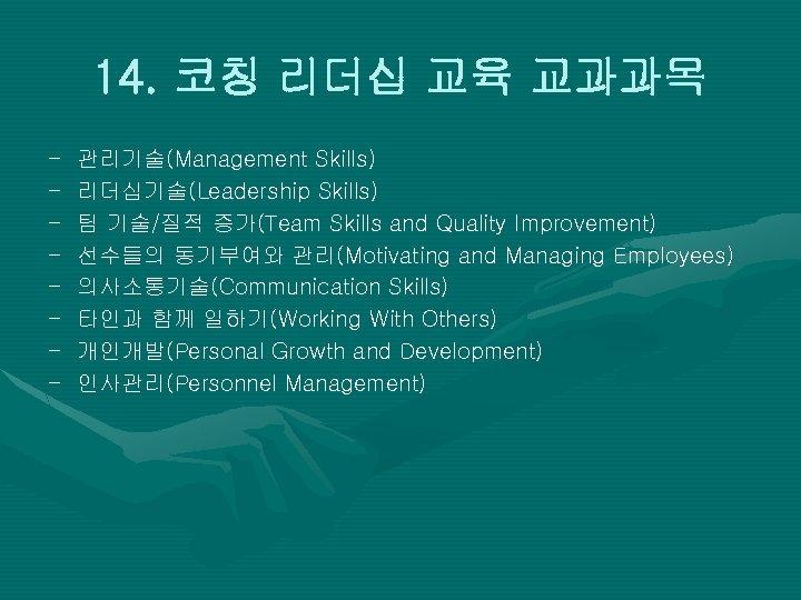14. 코칭 리더십 교육 교과과목 - 관리기술(Management Skills) 리더십기술(Leadership Skills) 팀 기술/질적 증가(Team Skills