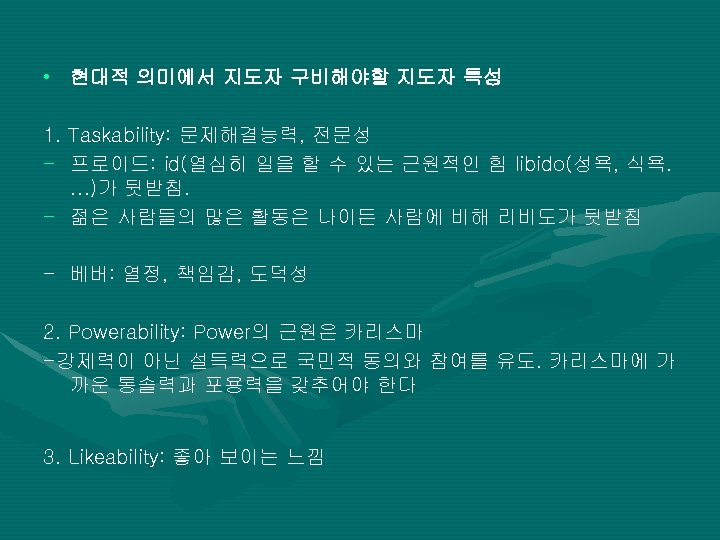 • 현대적 의미에서 지도자 구비해야할 지도자 특성 1. Taskability: 문제해결능력, 전문성 - 프로이드: