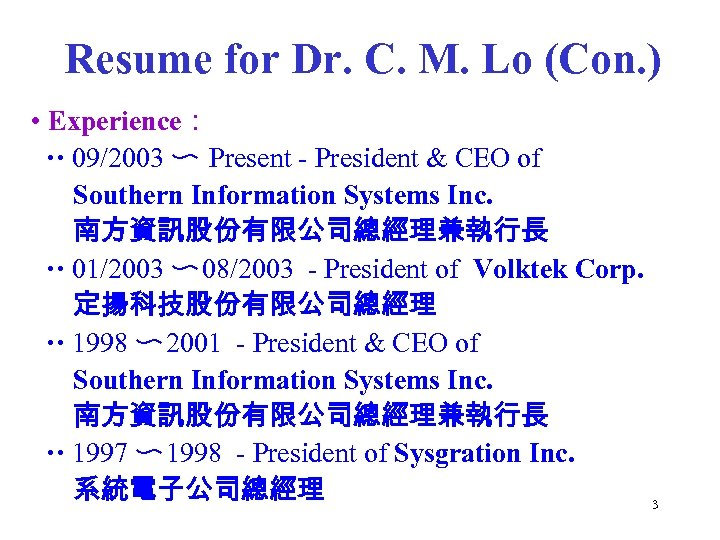 Resume for Dr. C. M. Lo (Con. ) • Experience: 09/2003 〜 Present -
