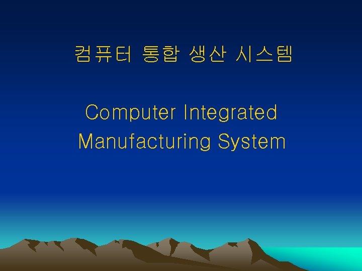 컴퓨터 통합 생산 시스템 Computer Integrated Manufacturing System