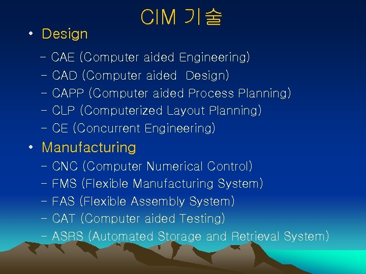• Design CIM 기술 - CAE (Computer aided Engineering) - CAD (Computer aided