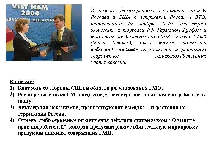 В рамках двустороннего соглашения между Россией и США о вступлении России в ВТО, подписанного