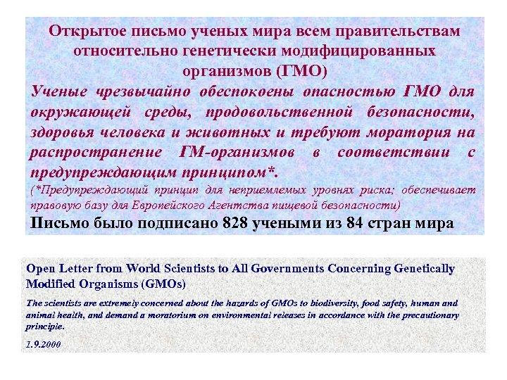 Открытое письмо ученых мира всем правительствам относительно генетически модифицированных организмов (ГМО) Ученые чрезвычайно обеспокоены