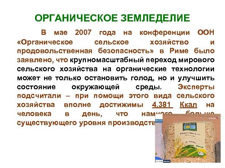 ОРГАНИЧЕСКОЕ ЗЕМЛЕДЕЛИЕ В мае 2007 года на конференции ООН «Органическое сельское хозяйство и продовольственная