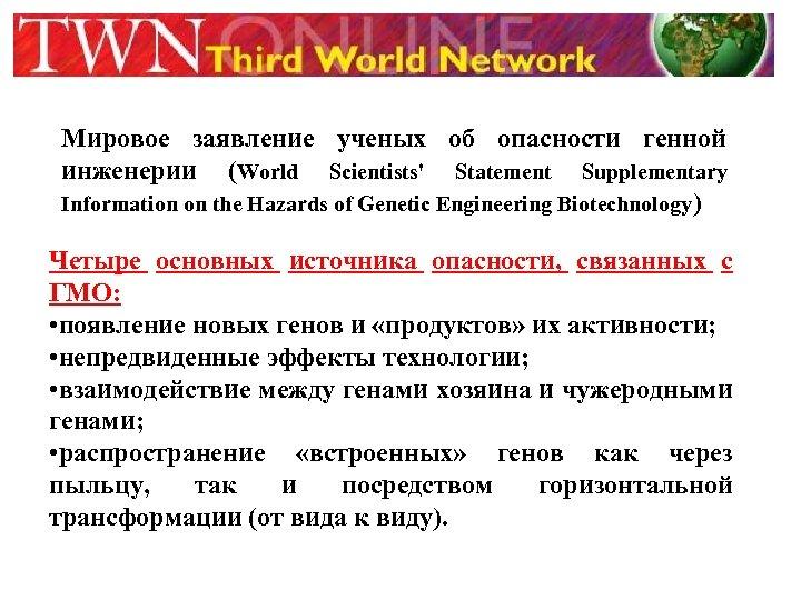 Мировое заявление ученых об опасности генной инженерии (World Scientists' Statement Supplementary Information on the