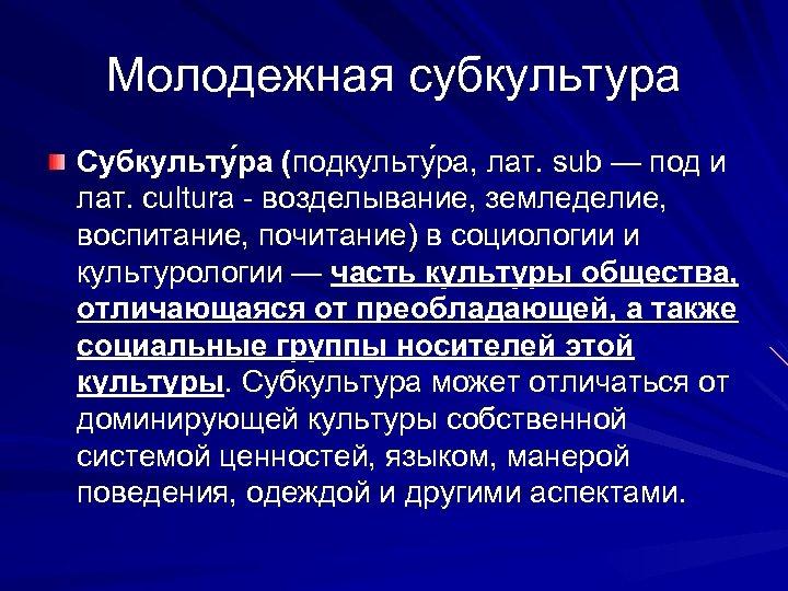 Молодежная субкультура Субкульту ра (подкульту ра, лат. sub — под и лат. cultura -