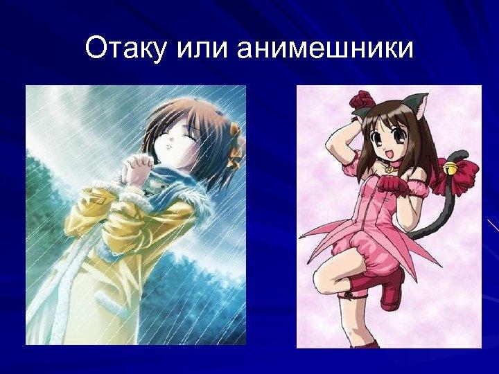 Отаку или анимешники