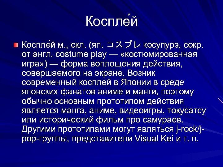 Коспле й м. , скл. (яп. コスプレ косупурэ, сокр. от англ. costume play —