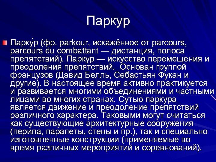 Паркур Парку р (фр. parkour, искажённое от parcours, parcours du combattant — дистанция, полоса