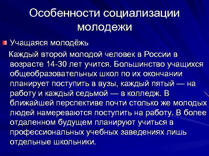 Особенности социализации молодежи Учащаяся молодёжь Каждый второй молодой человек в России в возрасте 14