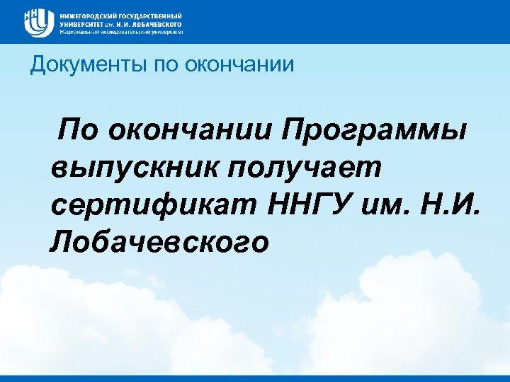 Документы по окончании Программы выпускник получает сертификат ННГУ им. Н. И. Лобачевского