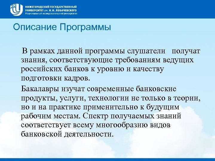 Описание Программы В рамках данной программы слушатели получат знания, соответствующие требованиям ведущих российских банков