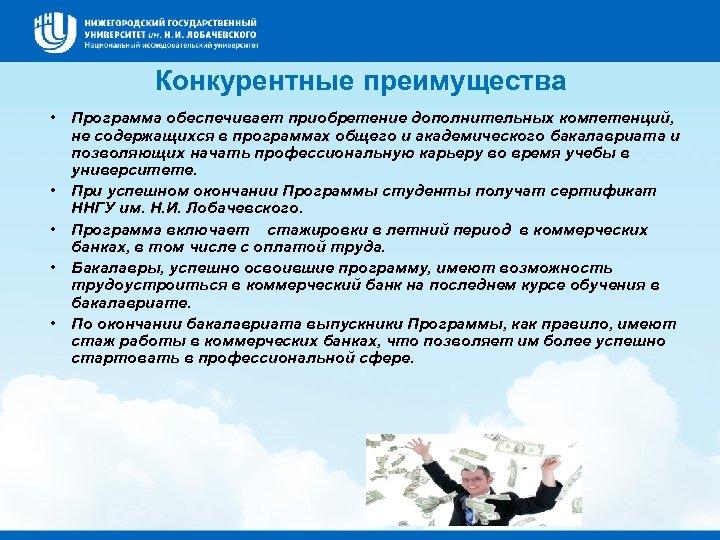 Конкурентные преимущества • Программа обеспечивает приобретение дополнительных компетенций, не содержащихся в программах общего и