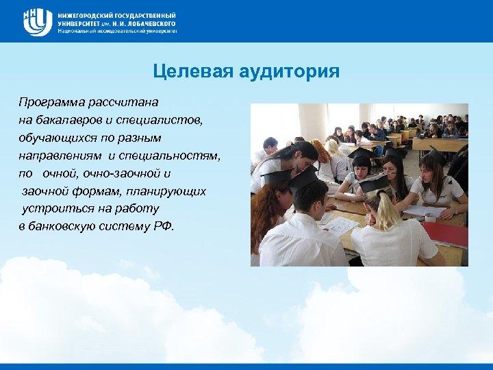 Целевая аудитория Программа рассчитана на бакалавров и специалистов, обучающихся по разным направлениям и специальностям,