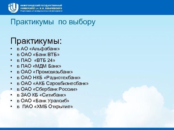 Практикумы по выбору Практикумы: • • • в АО «Альфабанк» в ОАО «Банк ВТБ»