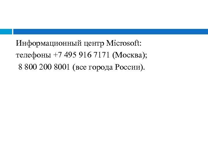 Информационный центр Microsoft: телефоны +7 495 916 7171 (Москва); 8 800 200 8001 (все