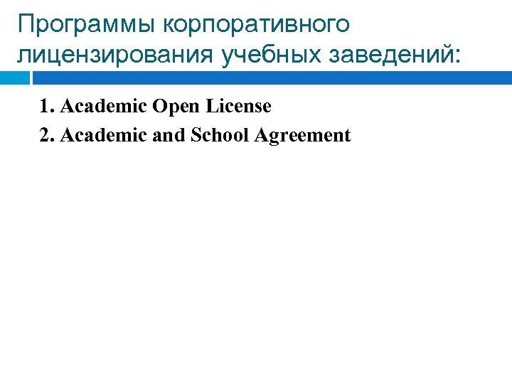 Программы корпоративного лицензирования учебных заведений: 1. Academic Open License 2. Academic and School Agreement
