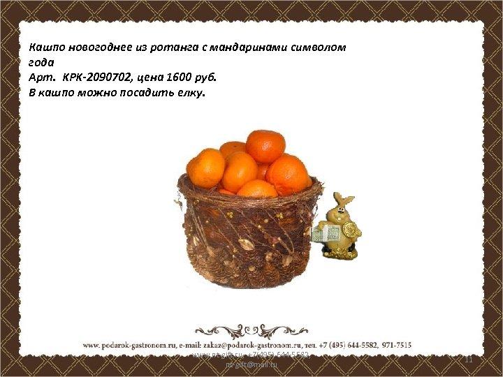 Кашпо новогоднее из ротанга с мандаринами символом года Арт. KPK-2090702, цена 1600 руб. В