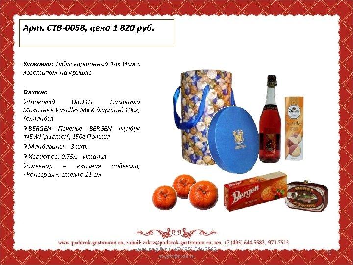 Арт. CTB-0058, цена 1 820 руб. Упаковка: Тубус картонный 18 х34 см с логотипом