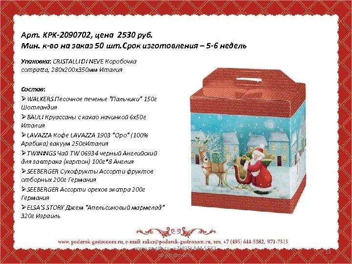 Арт. KPK-2090702, цена 2530 руб. Мин. к-во на заказ 50 шт. Срок изготовления –