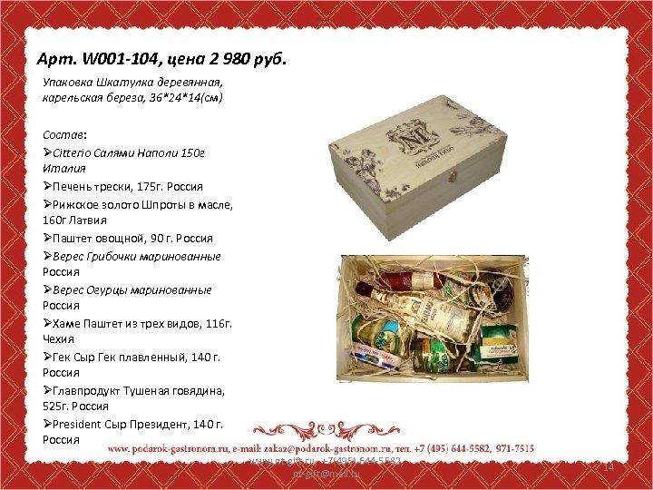 Арт. W 001 -104, цена 2 980 руб. Упаковка Шкатулка деревянная, карельская береза, 36*24*14(см)