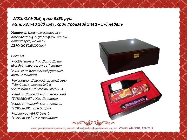 W 010 -124 -006, цена 3350 руб. Мин. кол-во 100 шт. , срок производства