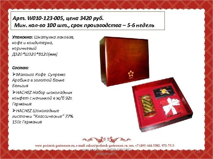 Арт. W 010 -123 -005, цена 3420 руб. Мин. кол-во 100 шт. , срок