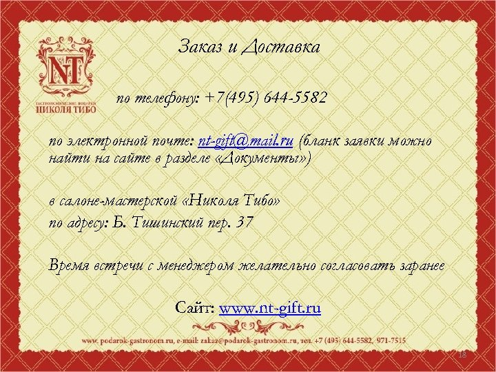Заказ и Доставка по телефону: +7(495) 644 -5582 по электронной почте: nt-gift@mail. ru (бланк