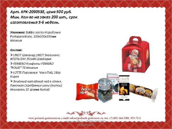 Арт. KPK-2090538, цена 500 руб. Мин. Кол-во на заказ 200 шт. , срок изготовления
