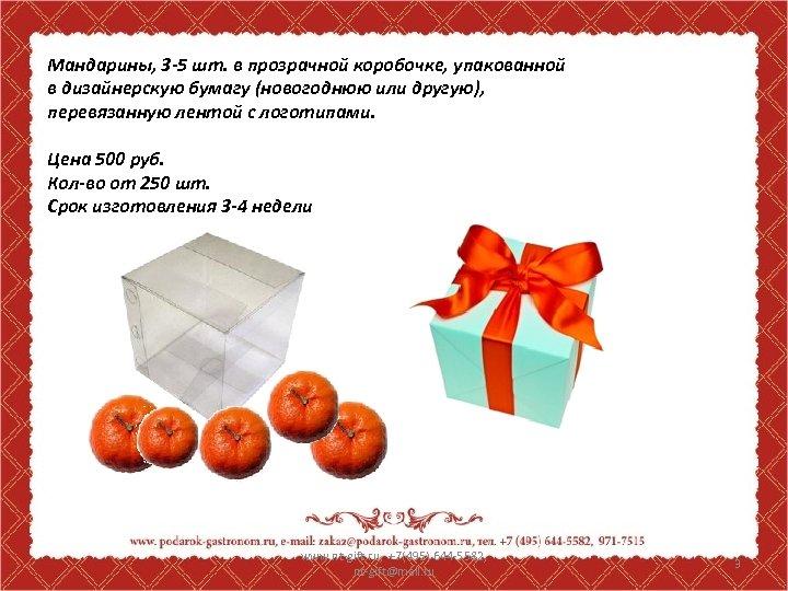 Мандарины, 3 -5 шт. в прозрачной коробочке, упакованной в дизайнерскую бумагу (новогоднюю или другую),
