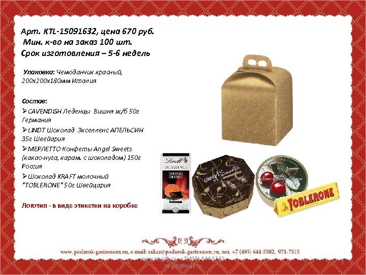 Арт. KTL-15091632, цена 670 руб. Мин. к-во на заказ 100 шт. Срок изготовления –