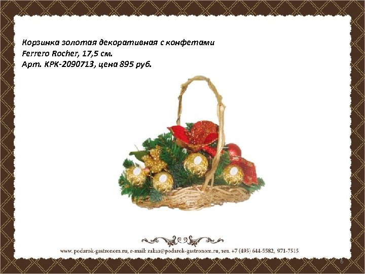 Корзинка золотая декоративная с конфетами Ferrero Rocher, 17, 5 см. Арт. KPK-2090713, цена 895