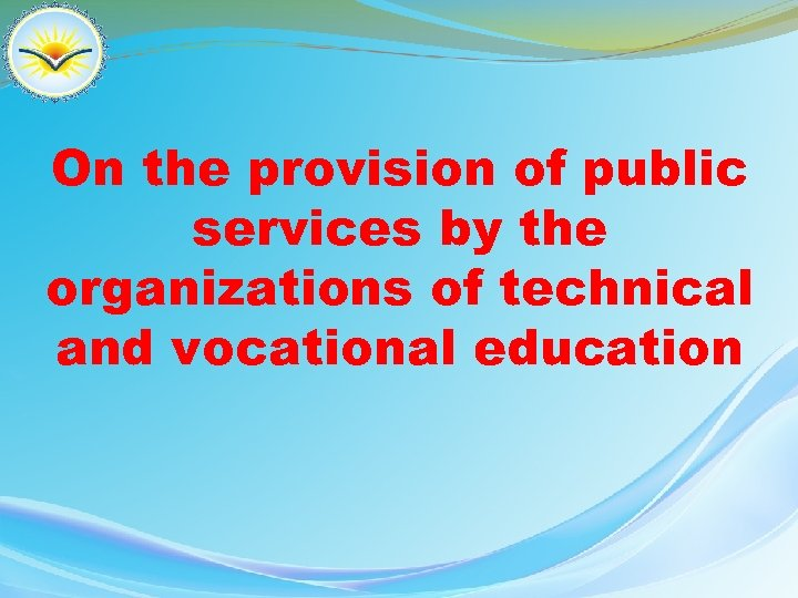 On the provision of public services by the organizations of technical and vocational education