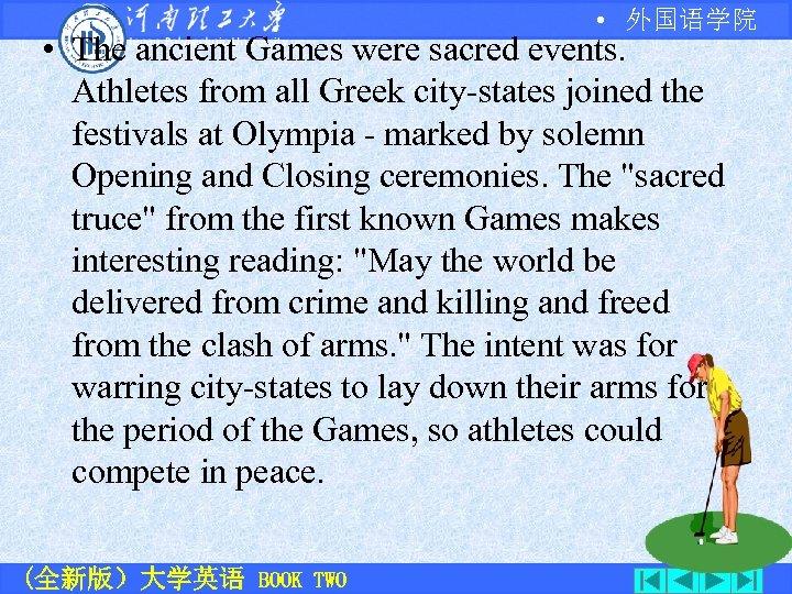 • 外国语学院 • The ancient Games were sacred events. Athletes from all Greek