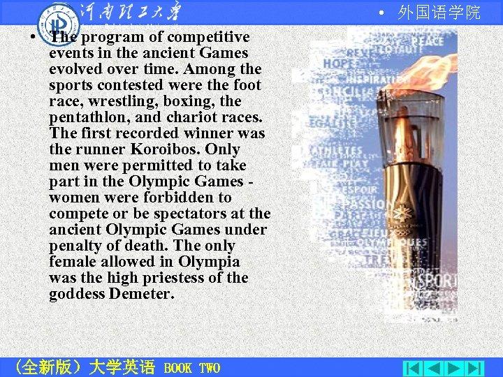 • 外国语学院 • The program of competitive events in the ancient Games evolved