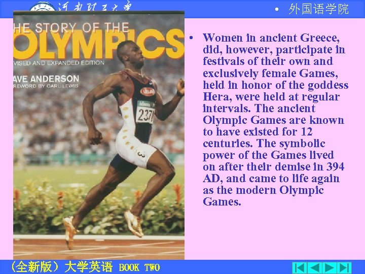 • 外国语学院 • Women in ancient Greece, did, however, participate in festivals of