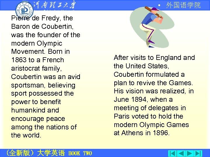 • 外国语学院 Pierre de Fredy, the Baron de Coubertin, was the founder of