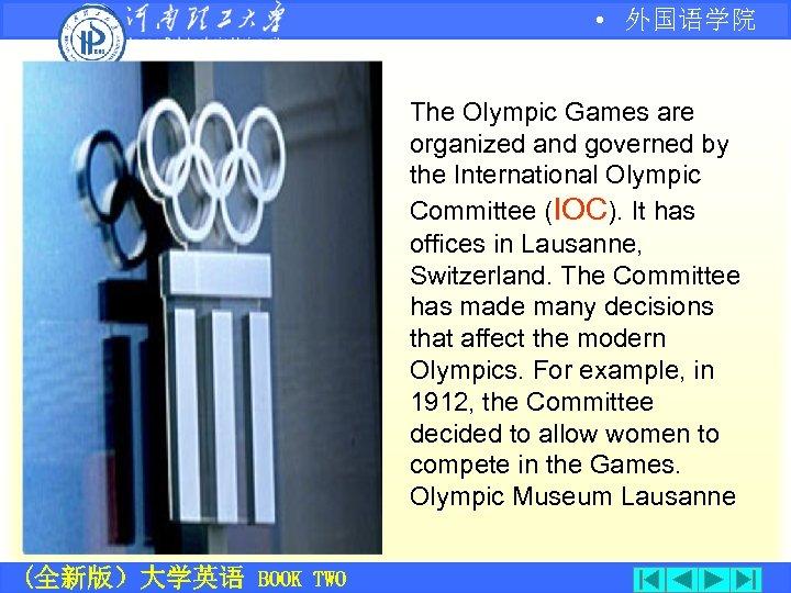 • 外国语学院 The Olympic Games are organized and governed by the International Olympic