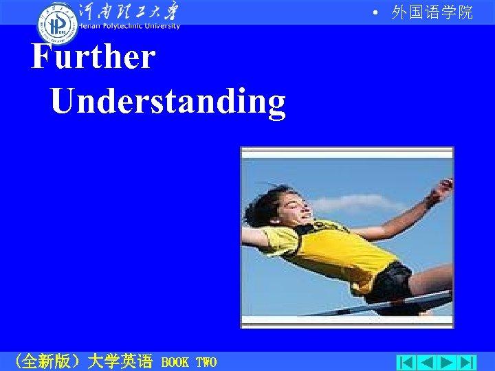 • 外国语学院 Further Understanding (全新版)大学英语 BOOK TWO