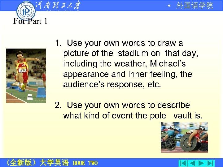 • 外国语学院 For Part 1 1. Use your own words to draw a