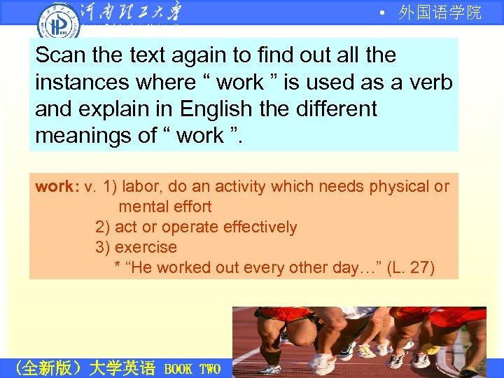 • 外国语学院 Scan the text again to find out all the instances where