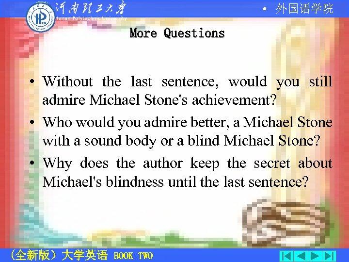 • 外国语学院 More Questions • Without the last sentence, would you still admire