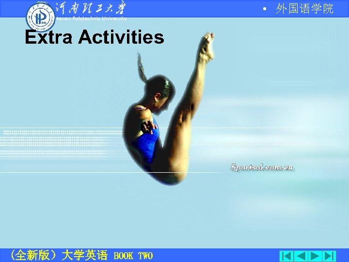 • 外国语学院 Extra Activities (全新版)大学英语 BOOK TWO