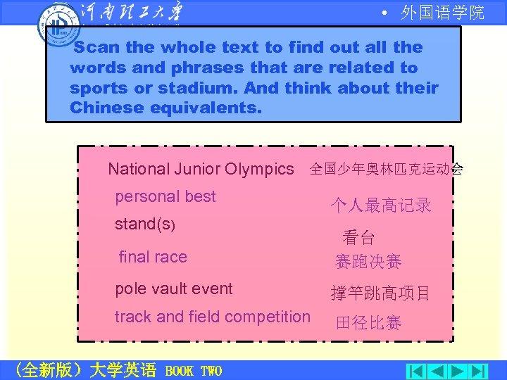 • 外国语学院 Scan the whole text to find out all the words and